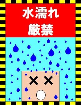 護理標記/標籤(不會被水弄濕)