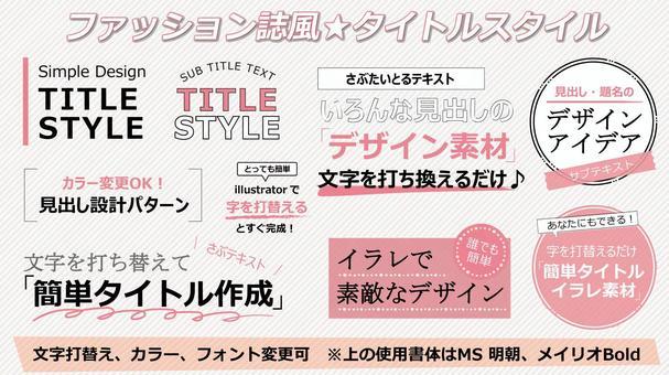 時尚雜誌風格標題2_紅色