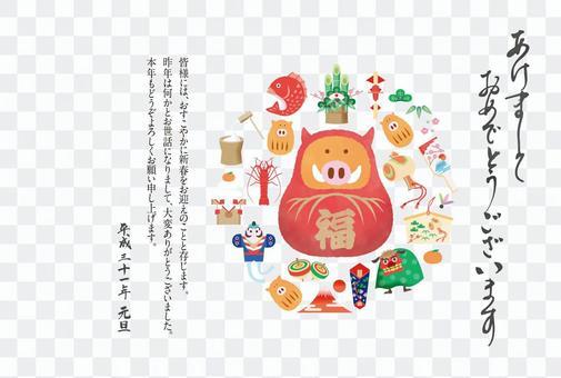 新年賀卡(Ya)-6