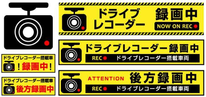 行车记录仪录音
