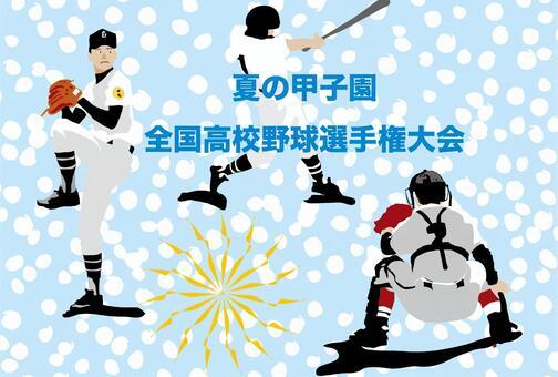 Nationwide high school baseball supporters banner in summer