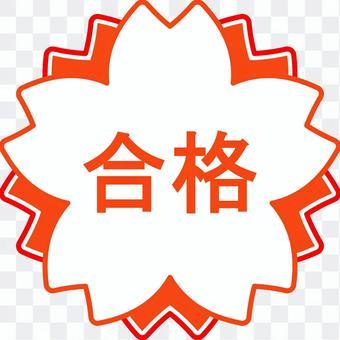 櫻花圖標2-2