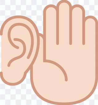 シンプルな耳と手 聞き耳を立てる