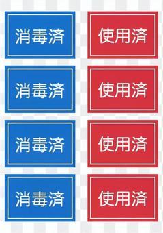 信息卡打印(已消毒/已使用)