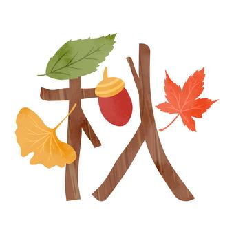 가을의 귀여운 캐릭터 일러스트