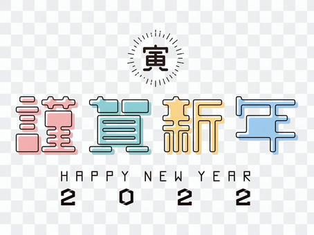 新年賀卡2022 007