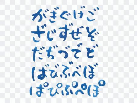 平假名濁音半音集藍色毛筆字