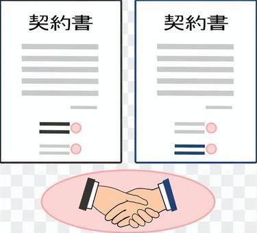 合同,握手,圖像