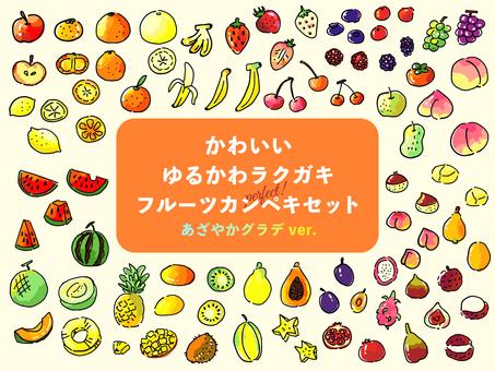 Yurukawa 水果塗鴉插圖集