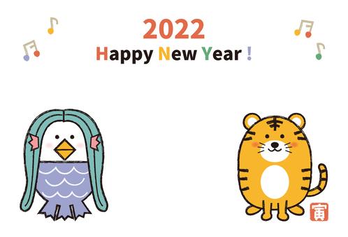 老虎和阿瑪比新年賀卡 2022_ 橫