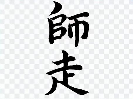 日文漢字(Sivas)