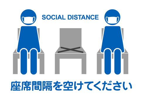 要求座位間距的社交距離