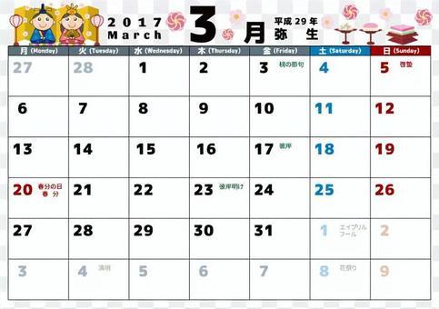 填寫日曆0303  - 週日開始