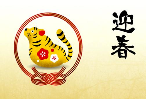 Yellow Tiger Mizuhiki Tiger New Year's card horizontal
