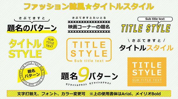 時尚雜誌風格title_yellow
