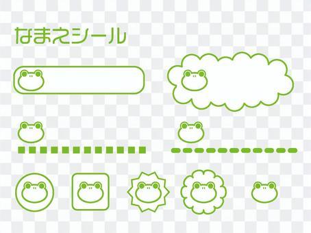 青蛙名字貼紙