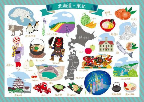 北海道·東北