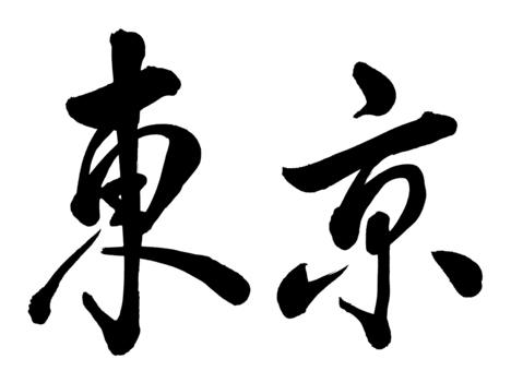 筆文字 東京 行書2