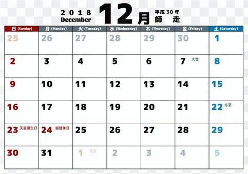 填寫日曆2018 12開始星期日-2