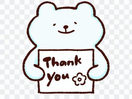 北極熊與謝謝你紙