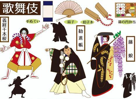歌舞伎いろいろ