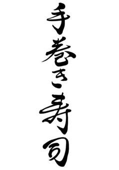 毛筆手捲壽司2