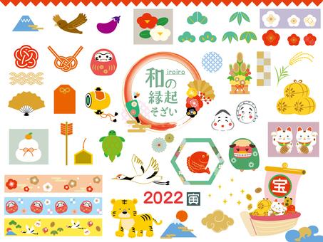 新年賀卡新年框架/虎年材料