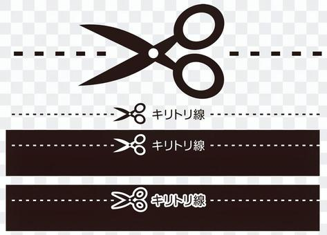 Kirili線(剪刀和虛線)優惠券材料