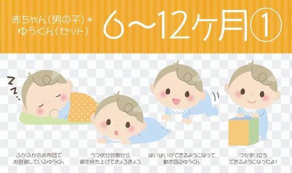 寶貝(男)* 6〜12個月①【設置】