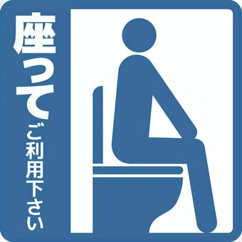 Please sit down and use the toilet mark