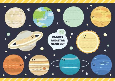 行星備忘錄和框架組 [太陽系]
