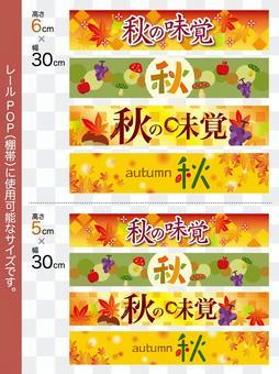 Shelf band_Taste of Autumn / Autumn_B