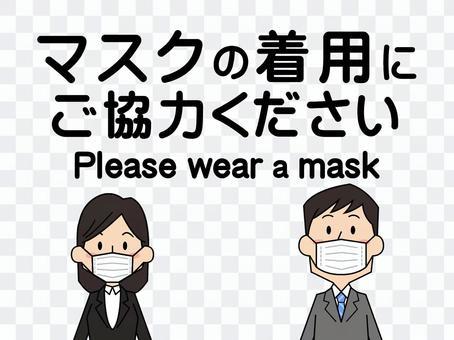 注意戴口罩