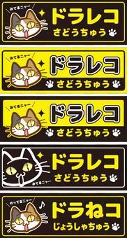 Dorareko sticker (Mika)