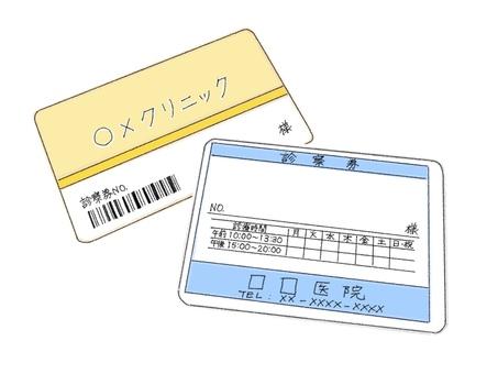體檢票4張(彩色)