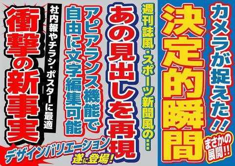 Sports newspaper style / weekly magazine style headline characters