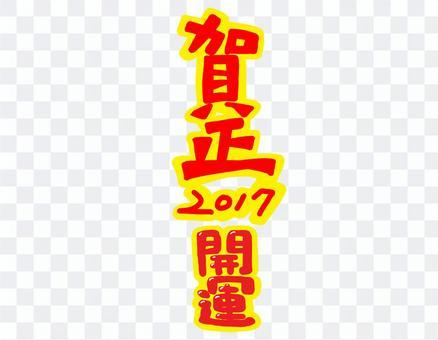 新的一年卡