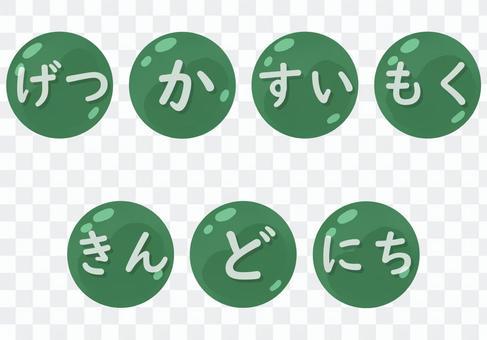 綠色圓形平假名日套裝