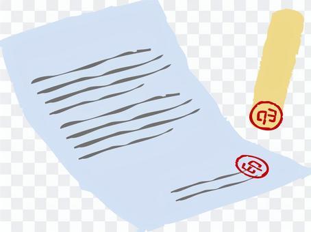 密封件和文件