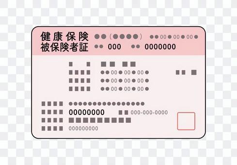 健康保險卡粉紅色