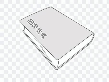 字典4(黑白)