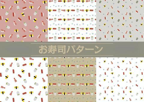 お寿司パターン_1