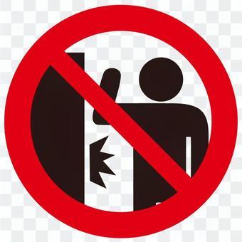 拒绝行为被禁止