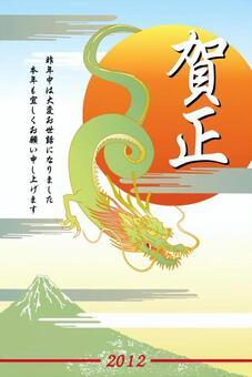 龍和富士山明信片