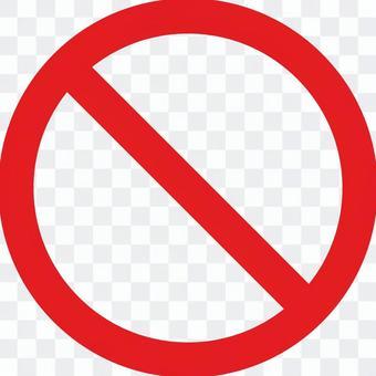 금지 표시 아이콘 일러스트 소재 레드