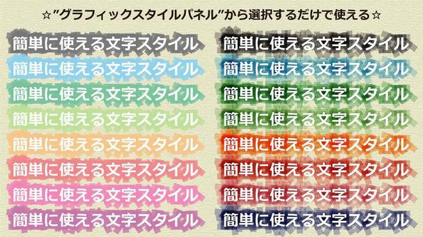 字符style_tape CS6