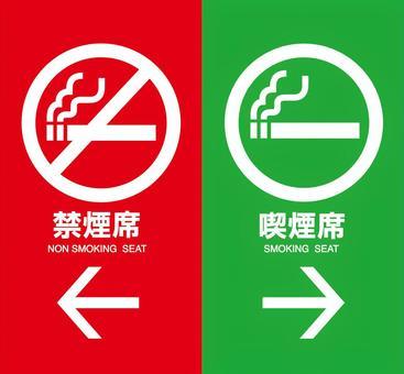 禁止吸煙席位標記/可吸煙席位標記[單獨吸煙] 05