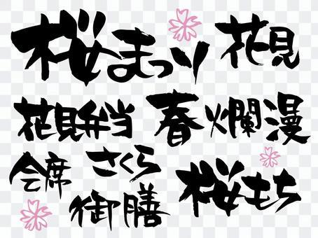 刷信春季櫻花