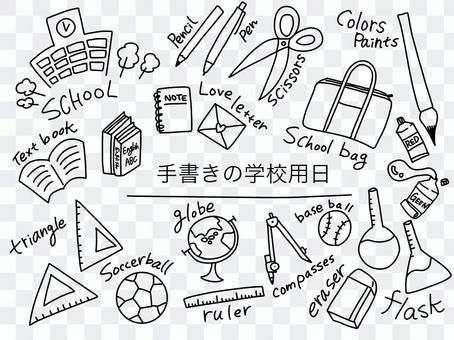 手寫的學習工具集
