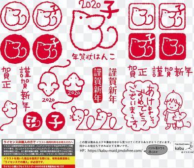 新年賀卡鼠標漢科2020郵票